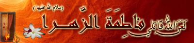اللهم العن اول ظالم ظلم حق محمد و آل محمد(ع)