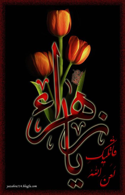 http://yazahra114.persiangig.com/image/yazahra149.jpg