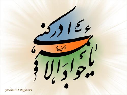 مناسبتها: امام جواد (علیه السلام)