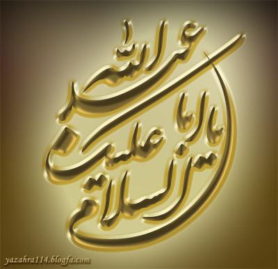 یا اباعبد الله الحسین علیه السلام