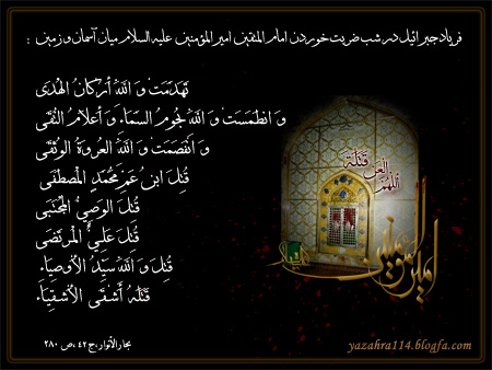 شهادت امیرالمؤمنین امام علی (علیه السلام)