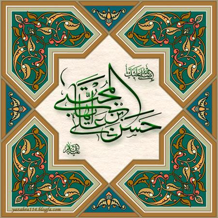 صلی الله علیک یا حسن بن علی ایها المجتبی علیه السلام